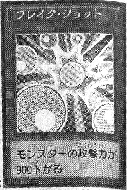 File:BreakShot-JP-Manga-DY.png