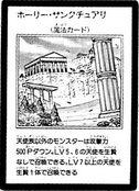 DivineSanctuary-JP-Manga-GX