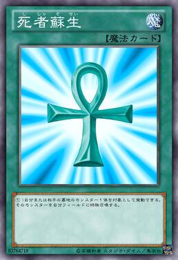 Mostro Resuscitato (Giapponese)