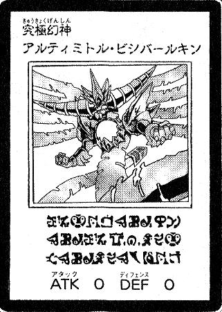 File:PhantasmalLordUltimitlBishbaalkin-JP-Manga-5D.png