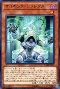 PsiReflector-DANE-JP-R
