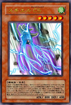 SkielCarrier5-JP-Anime-5D