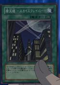 Skyscraper-JP-Anime-GX