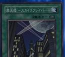Skyscraper (anime)