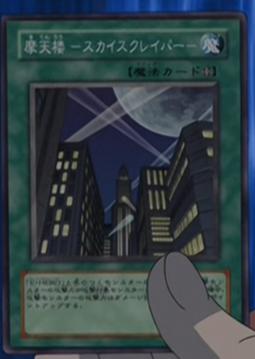 File:Skyscraper-JP-Anime-GX.png