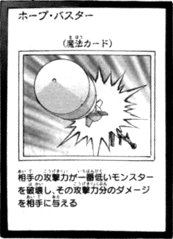 File:UtopiaBuster-JP-Manga-ZX.png