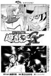 YuGiOh!GXChapter046