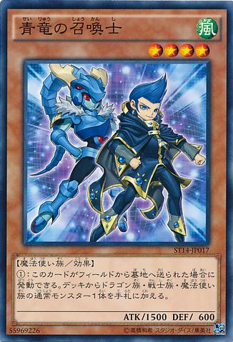 File:BlueDragonSummoner-ST14-JP-C.png