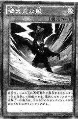 File:BlusteringWinds-JP-Manga-DZ.png