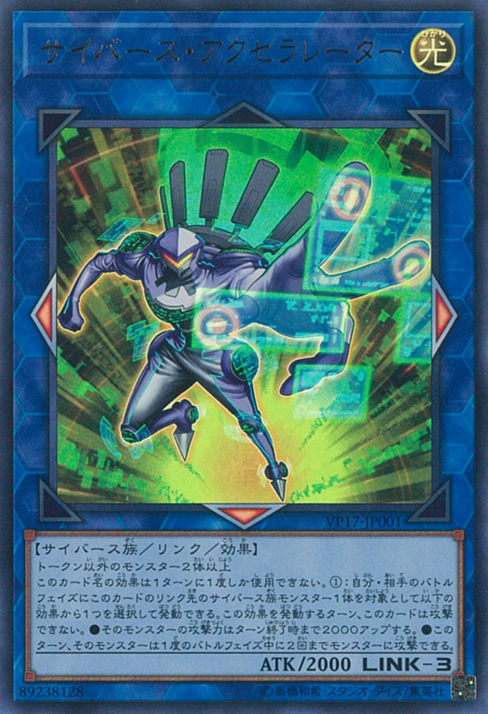 Cyberse Accelerator Yu Gi Oh Fandom Powered By Wikia