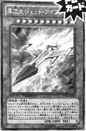 DDJetIron-JP-Manga-DZ
