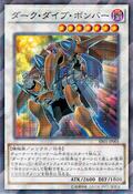 DarkStrikeFighter-RB01-JP-OP