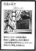 EnmasJudgment-JP-Manga-GX