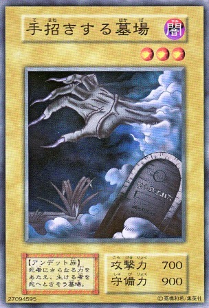 Graveyard and the Hand of Invitation | Yu-Gi-Oh! | FANDOM ...