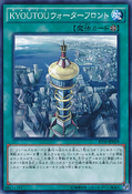 KyoutouWaterfront-EP16-JP-C