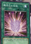 MagicalStoneExcavation-JP-Anime-GX