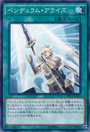 PendulumRising-CROS-JP-C