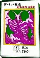 SummonedSkull-JP-Anime-Toei