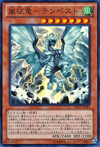 File:TempestDragonRulerofStorms-LTGY-JP-SR.png