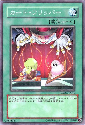 File:CardRotator-CSOC-JP-C.jpg