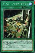 CyberRepairPlant-SD26-JP-OP