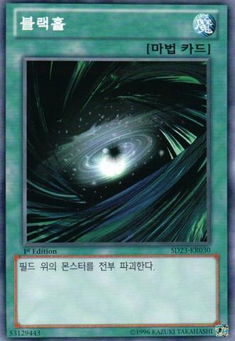 File:DarkHole-SD23-KR-C-1E.png