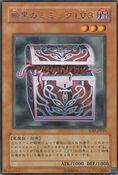 DarkMimicLV3-SOD-JP-R