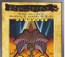 Exodia the Forbidden One (Bandai)