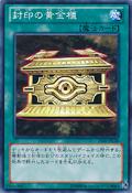 GoldSarcophagus-15AY-JP-C