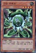 GreenGadget-DS14-KR-UR-1E