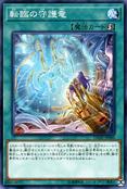 GuardragonReincarnation-DANE-JP-C