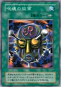 MaskoftheAccursed-JP-Anime-DM