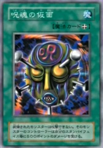 File:MaskoftheAccursed-JP-Anime-DM.png