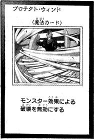 File:ProtectiveWind-JP-Manga-AV.png