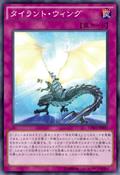 TyrantWing-CPD1-JP-OP