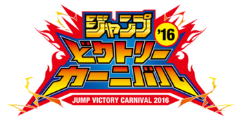 <i>Jump Victory Carnival</i> 2016