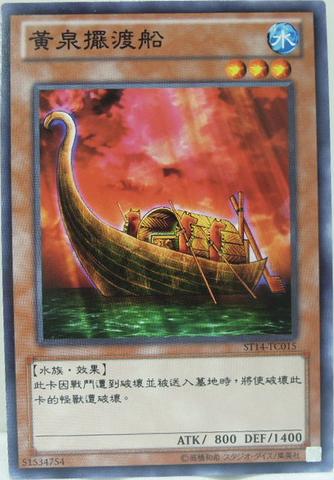 File:YomiShip-ST14-TC-C.png