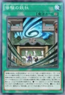 File:YosenTrainingGrounds-JP-Anime-AV.png