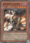 ArmedSamuraiBenKei-HGP3-KR-C-UE