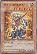 BeastKingBarbaros-PP02-KR-UR-1E