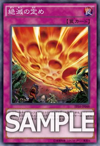 File:ExtinctiononSchedule-EP16-JP-OP.png