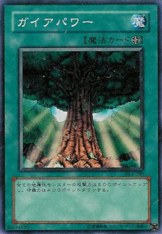 File:GaiaPower-DL1-JP-C.jpg