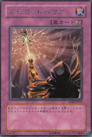 File:SpiritBarrier-SOD-JP-R.jpg