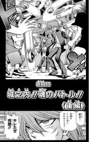 YuGiOh!Duel049