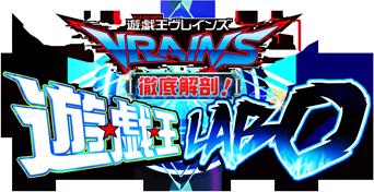 Yu-Gi-Oh! LABO - Episode 1