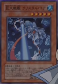 File:BESCrystalCore-JP-Anime-GX.png