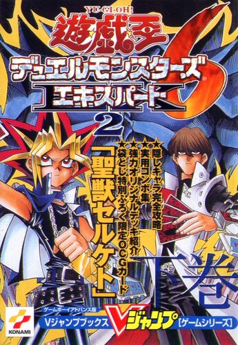 Yu-Gi-Oh! Duel Monsters VI: Expert 2 Game Guide 2 Promos