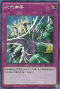 DimensionalPrison-SP03-TC-SR