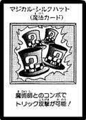 MagicalHats-JP-Manga-DM-2