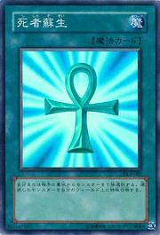 MonsterReborn-DL2-JP-SR